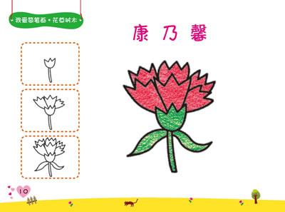 我爱简笔画 花草树木 三步式简笔画教程,易学易仿,轻松开发幼儿美