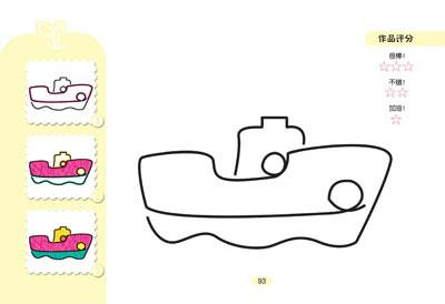 《儿童蒙纸二笔画大全》河马文化