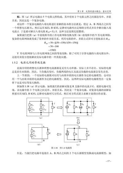 """电路分析基础(第3版)(工业和信息化高职高专""""十二五""""规划教材立项项目"""