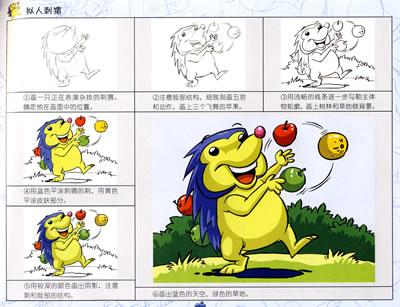 7 戴拿奥特曼超炫卡通书1. 8
