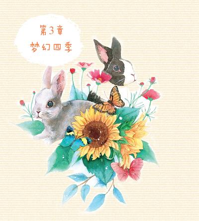 3.1 蝴蝶  2.3.2 羽毛  2.3.3 小兔子  2.3.4 小松鼠  2.3.