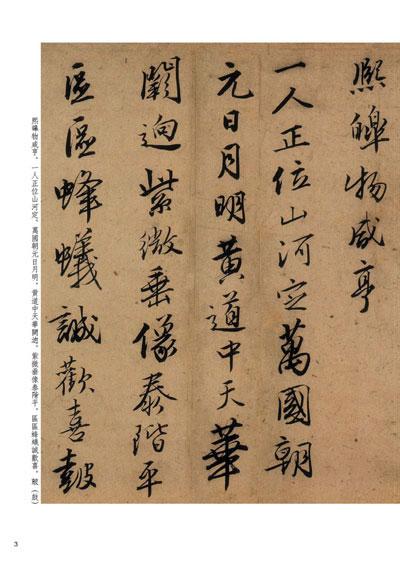 寅书七律(观历代图片