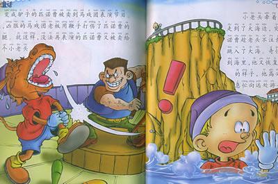 童话故事图书>童
