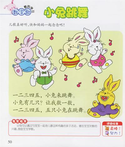 兔兄弟回家(大和小)  小松鼠摘果子(高和矮)  动物乐园(高和矮)  有