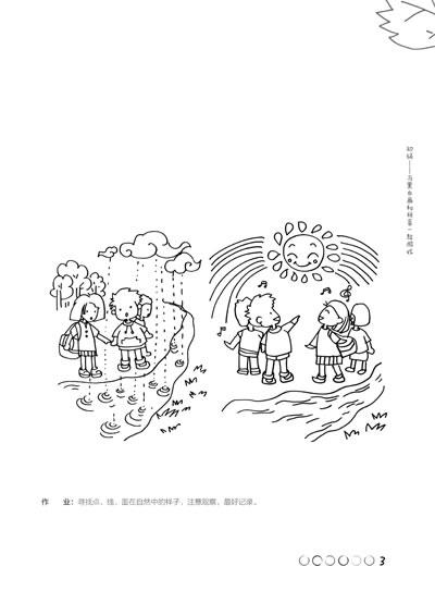 儿童黑白画 马丽娜. 简介