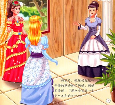 《自信乐观的公主故事》,《聪明机智的公主故事》和《漂亮可爱的公主