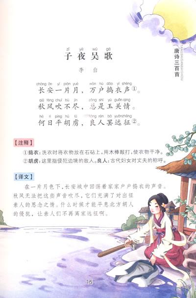 春望古诗手抄报