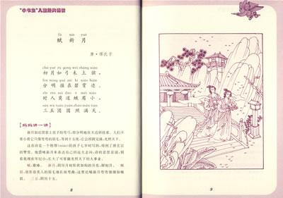 儿童经典古诗诵读(拼音绘图版)