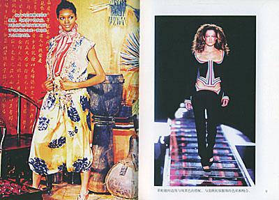 民族情愫--现代服装设计风格与流派丛书