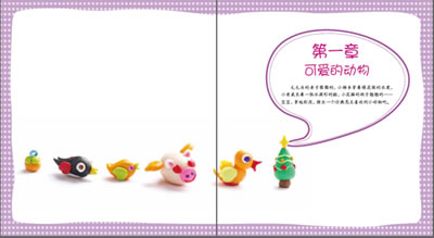 棒宝宝创意手工大全—彩泥(汉竹)动物,蔬菜,水果,人物