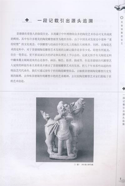 景德镇雕塑瓷艺 高清图片