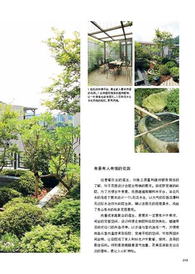 私家景观设计双雄:私家花园景观设计 风格庭院景观设计
