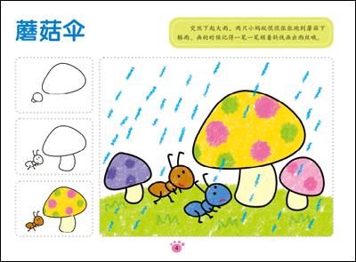 下(幼儿绘画启蒙)》北京小红花图书工作室