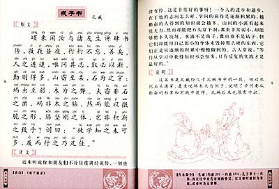 名人家训/学生必读中国传统文化丛书
