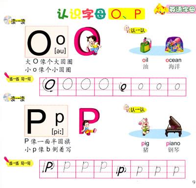 8   进阶一:英语字母  认识字母a,b  认识字母c,d  认识字母e,f