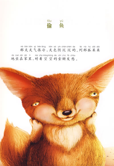 彩绘世界小名著:列那狐的故事