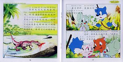 恐龙时代 初战异特龙 蓝猫淘气3000问 口袋书系列 注音版