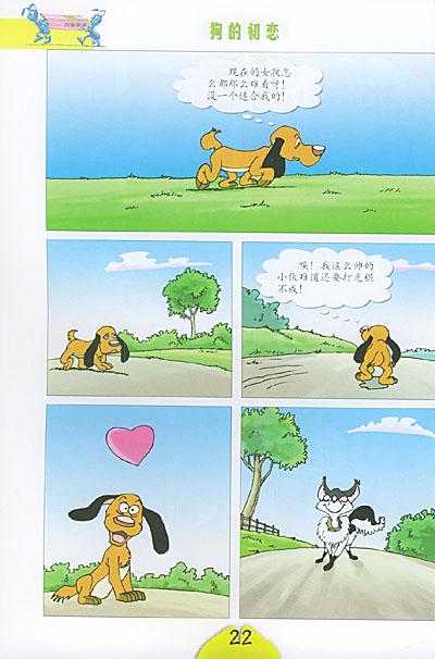 四格漫画(图)_乐乐简笔画