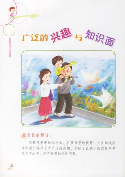 幼儿园上课举手卡通图片