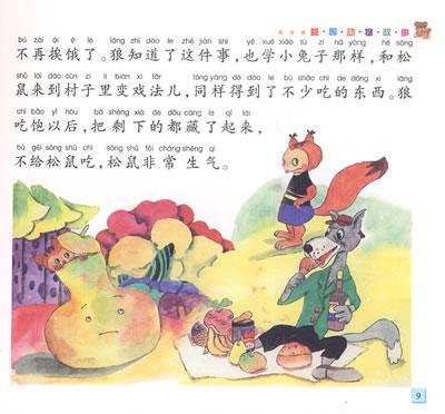 益智动物故事:手画美绘本图片