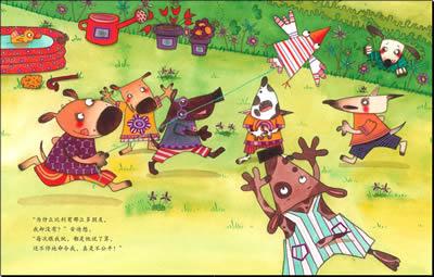 幼儿早教童书绘本学会爱自己第二辑含不要随便欺负我全4册