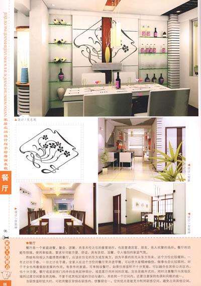 家居空间设计与手绘墙画表现.餐厅/20784930