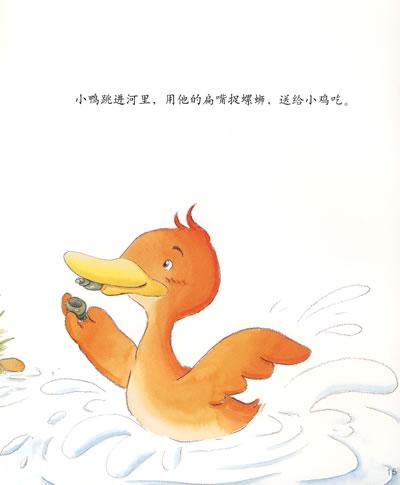 """这本图画书将小动物""""扁扁嘴""""和""""尖尖嘴""""的特征与孩子寻找朋友的主题"""
