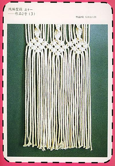 小学生时尚辨绳子方法步骤