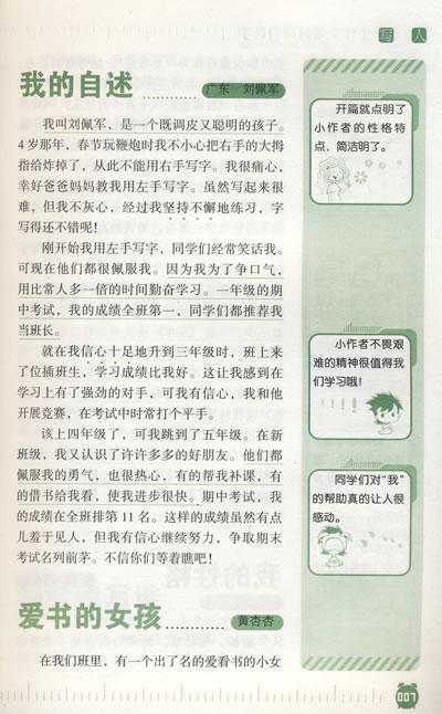 仿写桂林山水作文