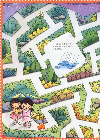 迷宮插圖設計圖