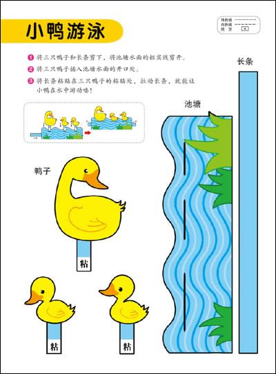 《立体手工-可爱动物》(北京小红花图书工作室)【简介