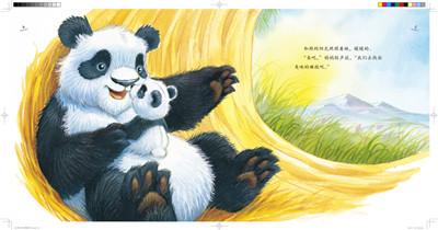 《动物宝宝心灵成长图画书·快乐的大熊猫》(.)