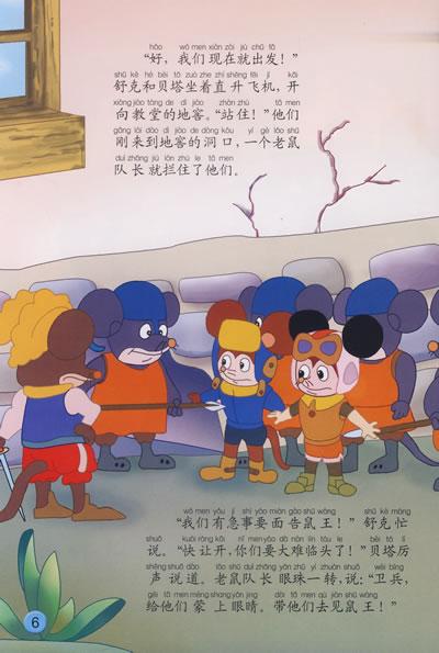 中国动画经典:舒克和贝塔之人鼠之战(上海