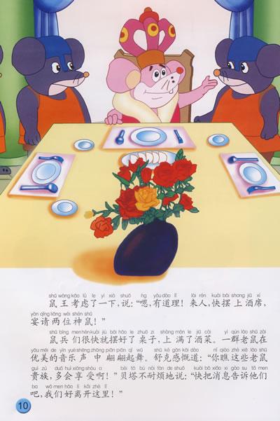 中国动画经典:舒克和贝塔之人鼠之战