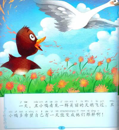《世界著名故事典藏美绘本