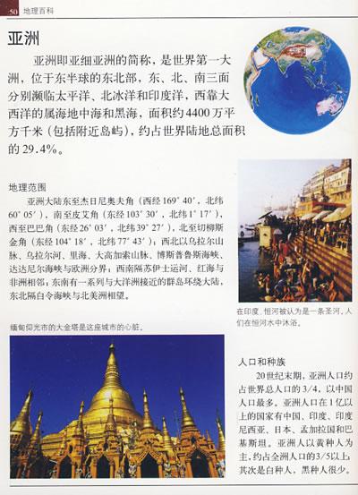 地理百科 彩图mini百科全书