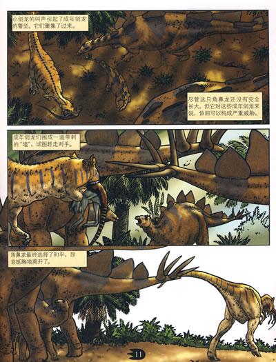 漫画恐龙故事:剑龙