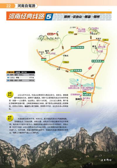 中国分省自驾游地图册系列·河南自驾游地图册