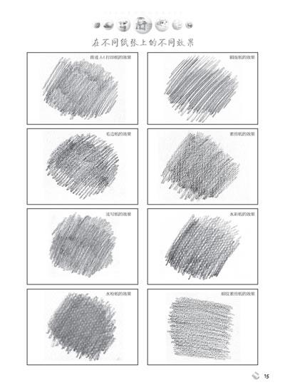 木头的黑白速写
