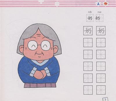 《儿童简笔画入门:人物》(蜗牛动漫工作室.)【简介
