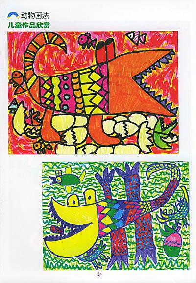 彩色水笔画abc:动物画法植物画法——儿童美术技法