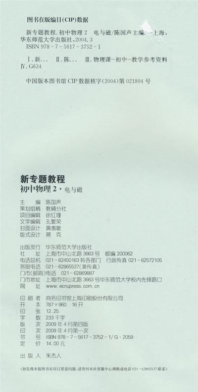 5&zwkg;并联电路  第三章&zwkg;电功与电功率