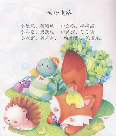三字儿歌0-3岁:动物篇(附光盘)