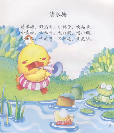 卡通小青蛙冬眠简笔画
