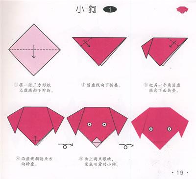 幼儿螃蟹折纸图解