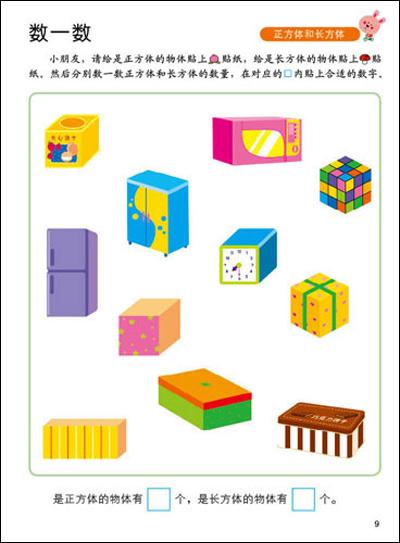 正方体结构多角度