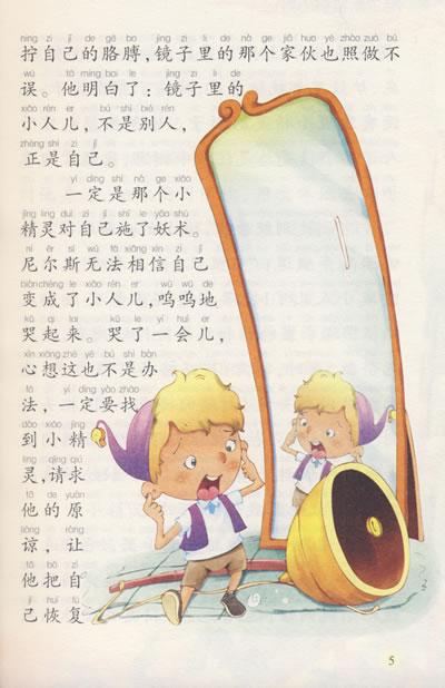 《尼尔斯骑鹅历险记:彩图注音版》陈佳