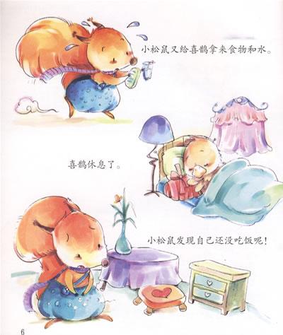 幼儿快乐阅读7