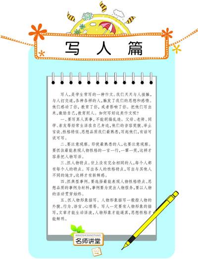 中学生作文600字(全彩版):紧贴教育改革/打开写作