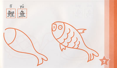 幼儿多功能蒙纸简笔画:动物